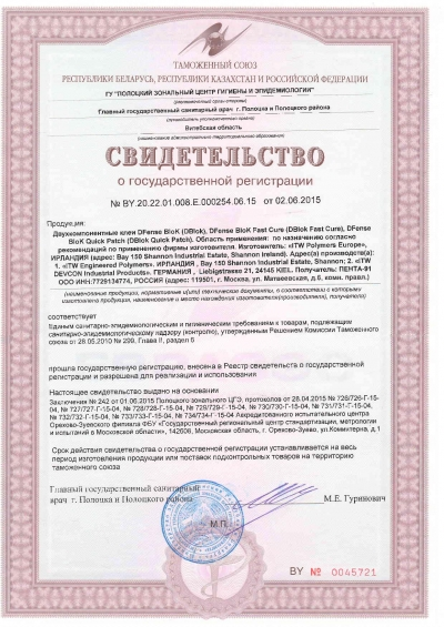 Регистрация ооо в пензенской области учалы электронная отчетность